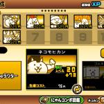 【にゃんこ大戦争】攻略 デートステージ 猫塚かりん 一心同体にょろ! 激ムズ