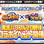 【にゃんこ大戦争】パワプロコラボのEX・レアキャラランキング!