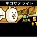 【にゃんこ大戦争】ネコ探査機 第3形態の評価は?