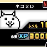 【にゃんこ大戦争】ネコ2Dの評価は?