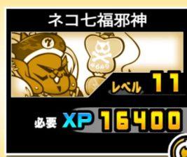 大 戦争 ネコ 七福神 にゃんこ
