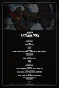 comic-overwatch-mccree_page_002