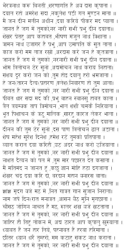 bhairavashtakam