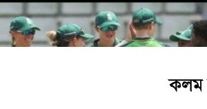 সিলেটে দক্ষিণ আফ্রিকার ৫ নারী ক্রিকেটার করোনায় আক্রান্ত