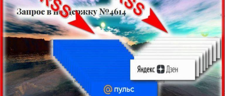 RSS канал для ЯндексДзен