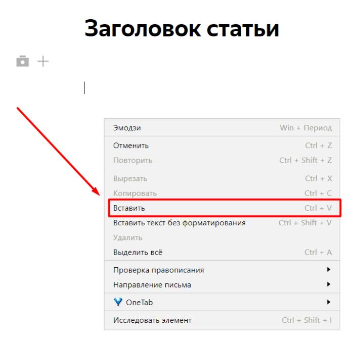 Открыть черновик статьи → вставить ссылку прямо внутрь статьи, нажав на правую кнопку мыши и выбрав «Вставить»