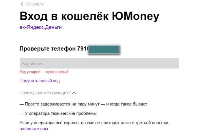 ЯндексКошелёк