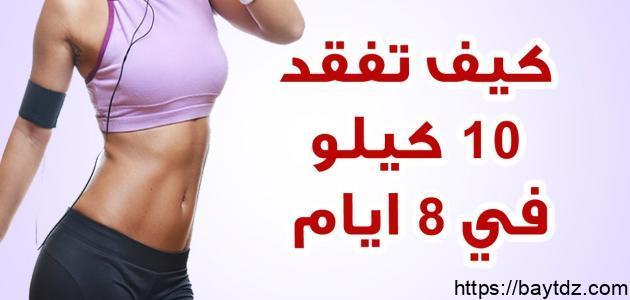 تمارين لإنقاص الوزن عشرة كيلو في أسبوع