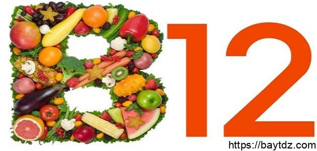 أعراض نقص فيتامين ب 12