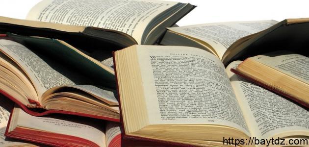 أهم مؤلفات العصر العباسي