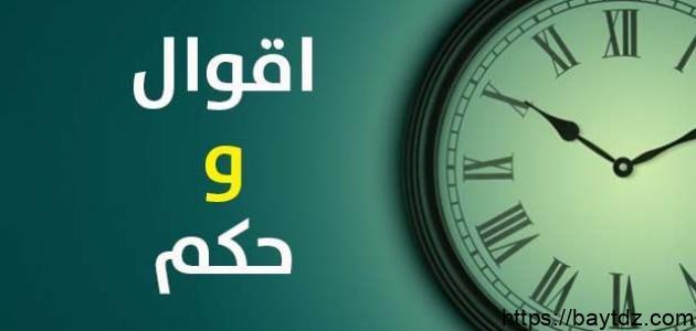 اجمل الحكم العربية