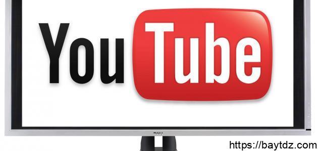 بحث عن اليوتيوب