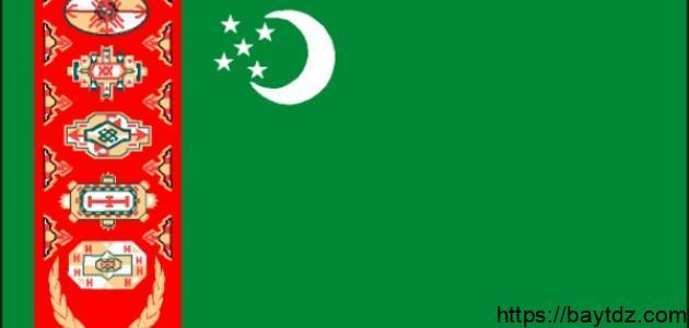 دولة تركمانستان