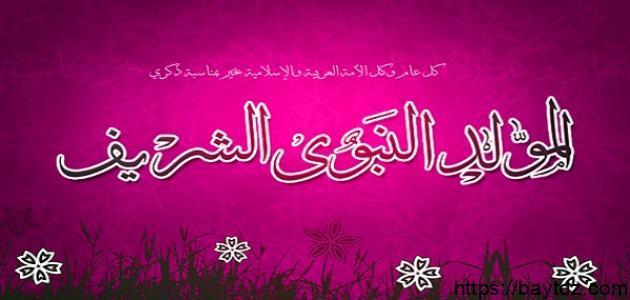 ذكرى عيد المولد النبوي