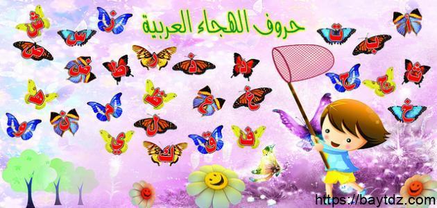 طرق تعليم اللغة العربية للمرحلة الابتدائية