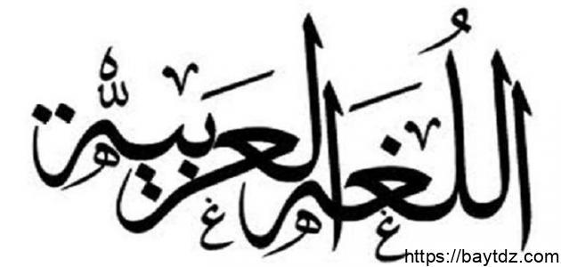 طريقة تعليم اللغة العربية