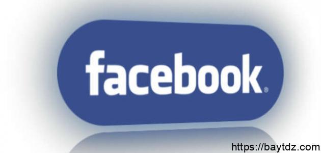 طريقة فتح الفيس بوك