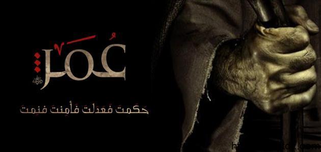 عمر بن الخطّاب