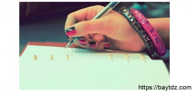 كيف تكتب مذكراتك