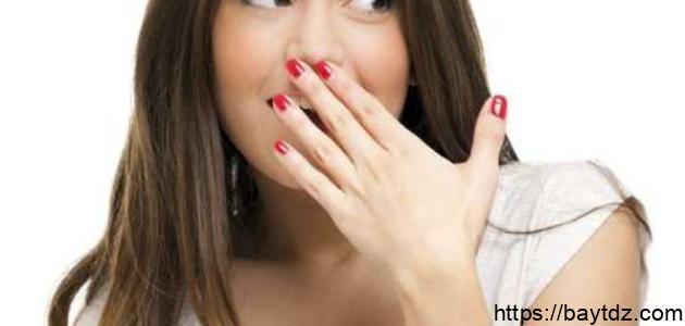 كيفية إزالة رائحة الفم الكريهة