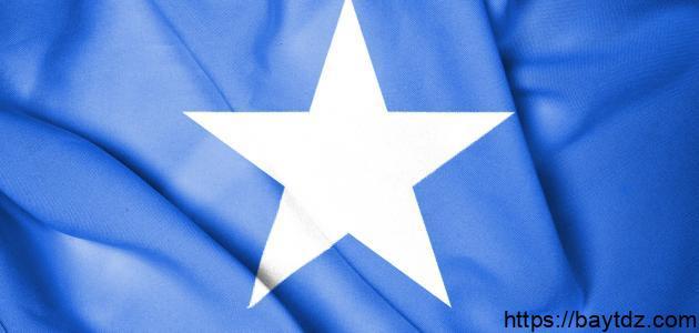 ما اسم عاصمة الصومال