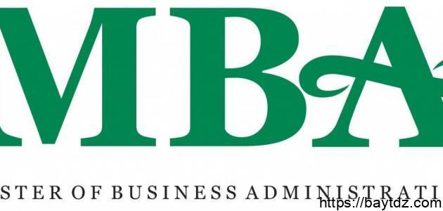 ماذا تعني MBA