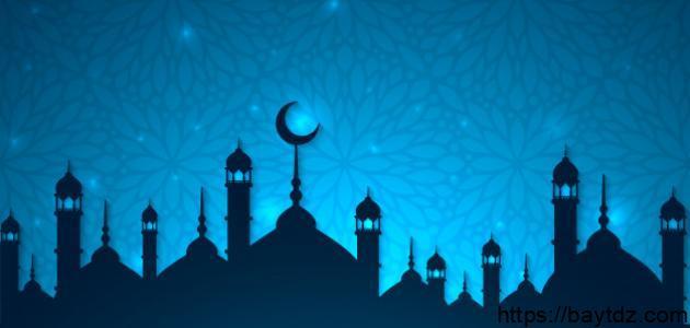 مسجات عن شهر رمضان بيت Dz