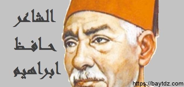 معلومات عن الشاعر حافظ إبراهيم