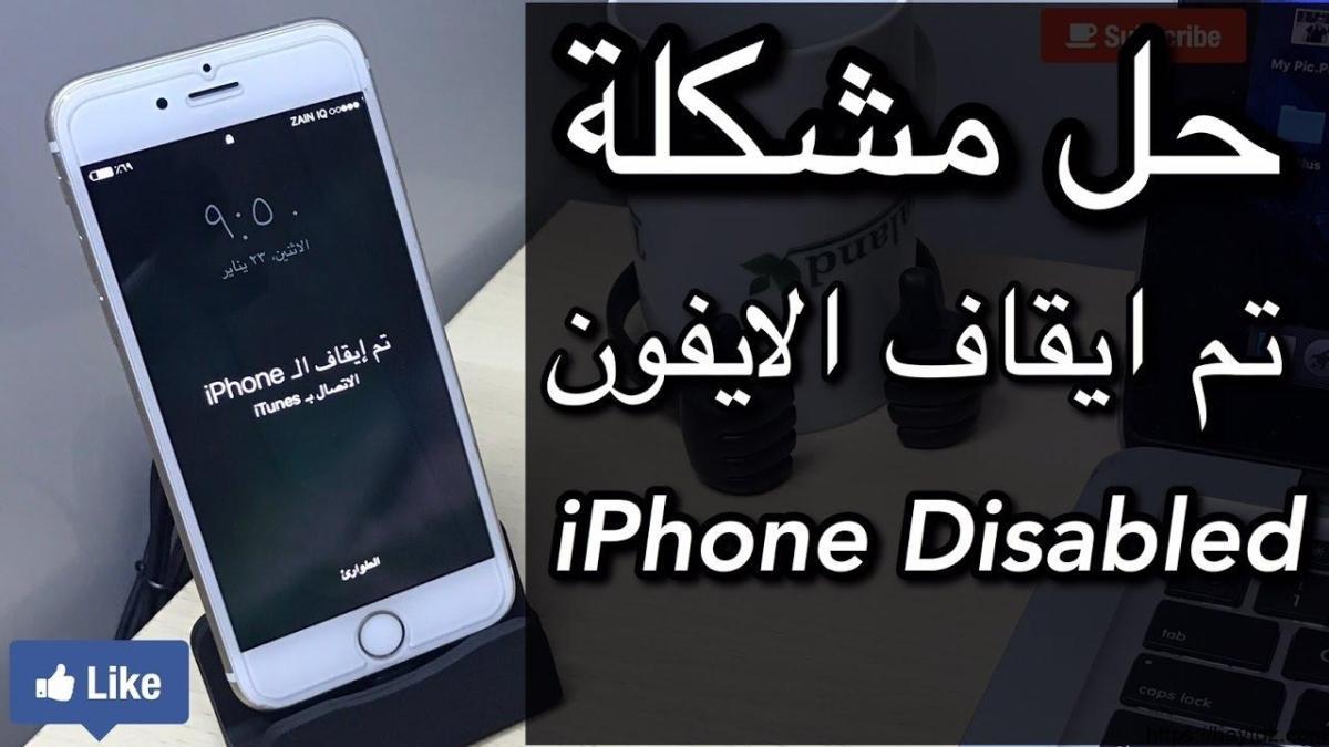 حل مشكلة تم ايقاف الايفون الاتصال ب Itunes بدون فورمات بيت Dz