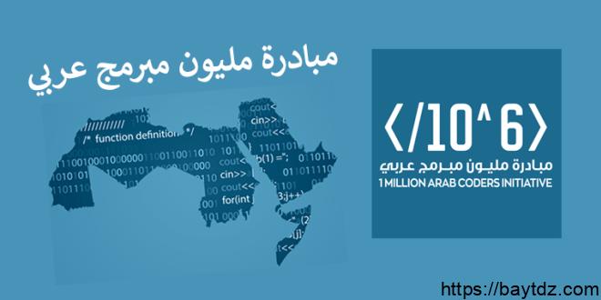 طريقة التسجيل في مبادرة مليون مبرمج عربي Udacity بيت Dz