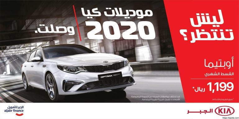 عروض كيا 2020 الجديدة من الجبر للسيارات