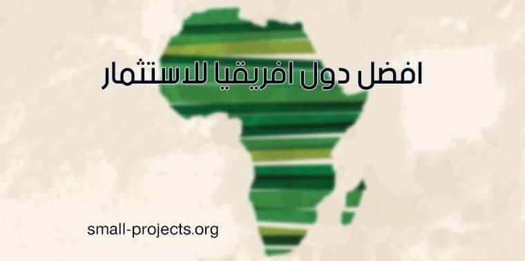افضل دول افريقيا للاستثمار