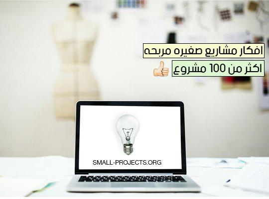افكار مشاريع صغيره مربحه اكثر من 100 مشروع