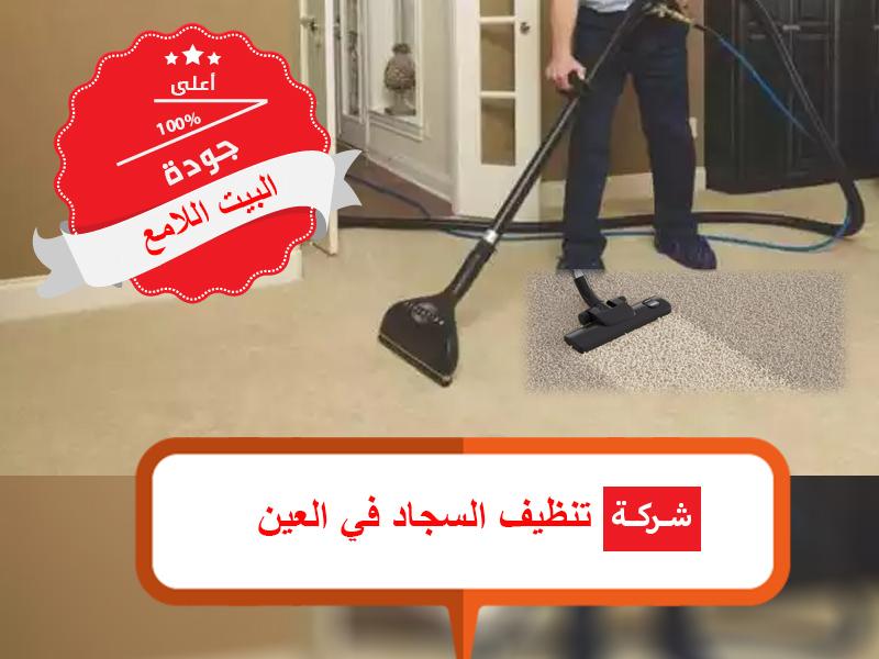 شركة تنظيف السجاد في العين-