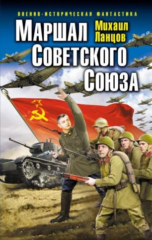 Скачать аудиокнигу Маршал Советского Союза