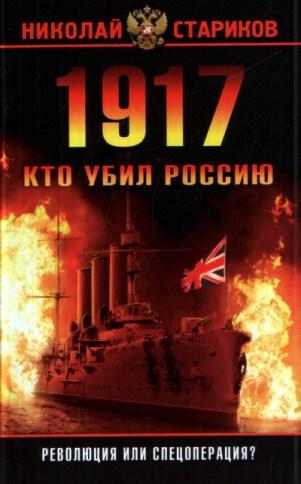 Скачать аудиокнигу 1917. Кто убил Россию
