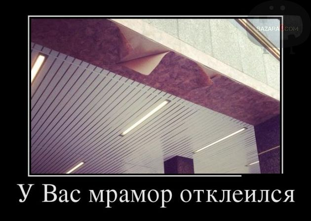 bazara0_demotivators-26-_wm