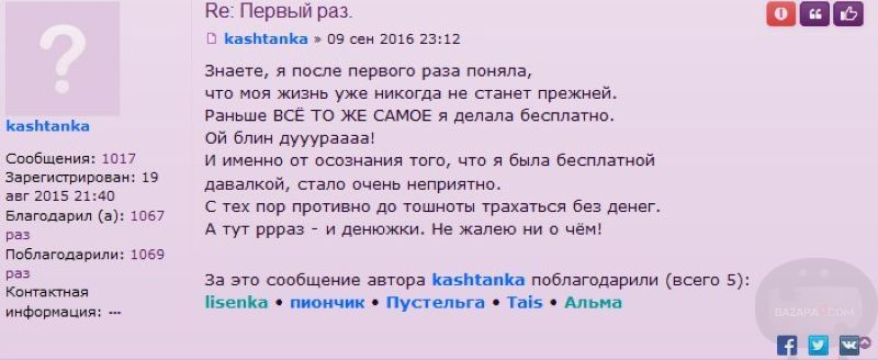 forum_prostitutok_bazara0-8-_wm