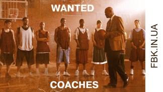 Федерация Баскетбола Киева ищет тренеров