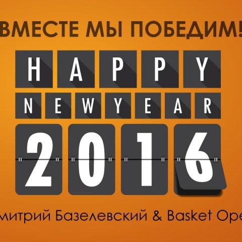 BasketOpen & Дмитрий Базелевский - Новогоднее пожелание