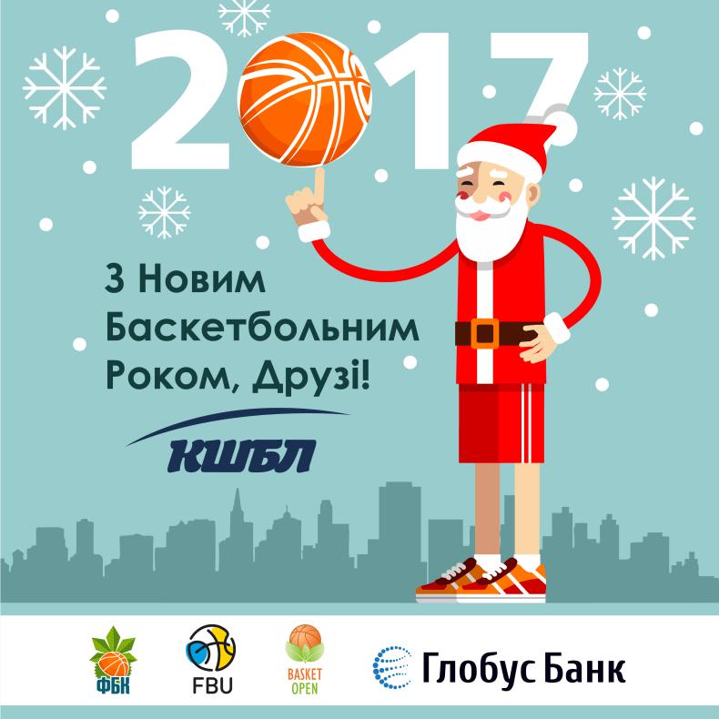 КШБЛ поздравляет с Новым 2017 годом!