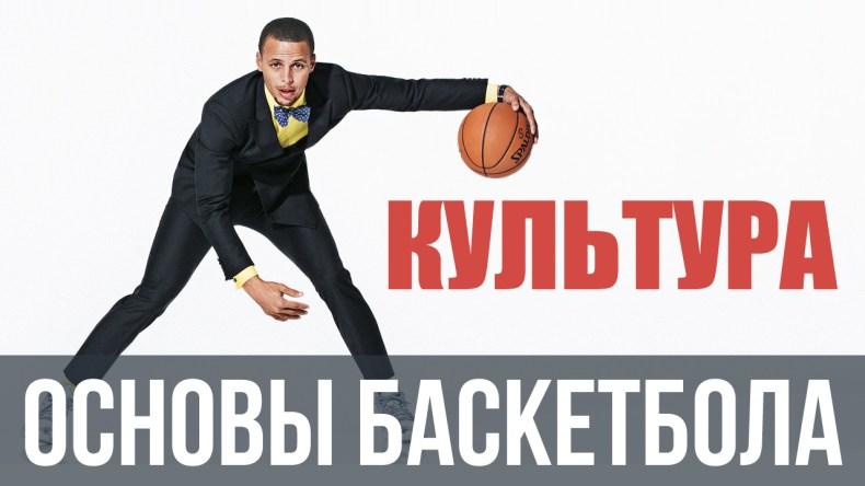 Основы баскетбола. Культура