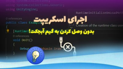 اجرای اسکریپت بدون وصل کردن به گیم آبجکت