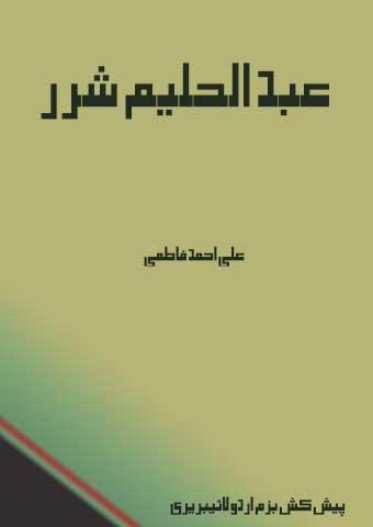 عبد الحلیم شرر