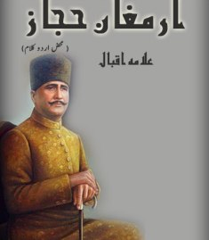 Armaghane-Hijaz-Allama-iqbal
