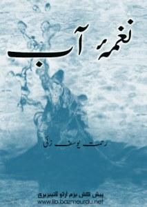 Naghma-e-Aab By Rahmat Yusuf Zai PDF & Text