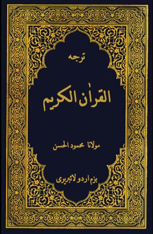 ترجمہ قرآن محمو د الحسن