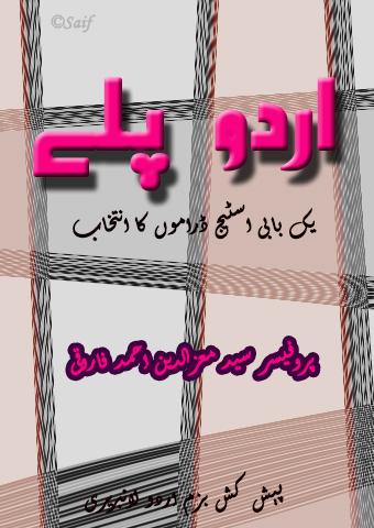 urdu drama book