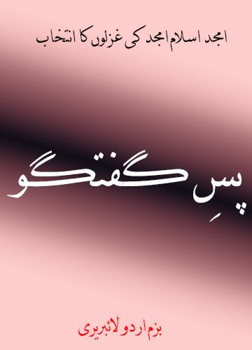 امجد اسلام امجد کی شاعری