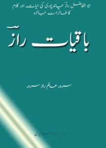 Baqiyaat-e-Raaz By Sarwar Aalam Raaz Sarwar PDF File